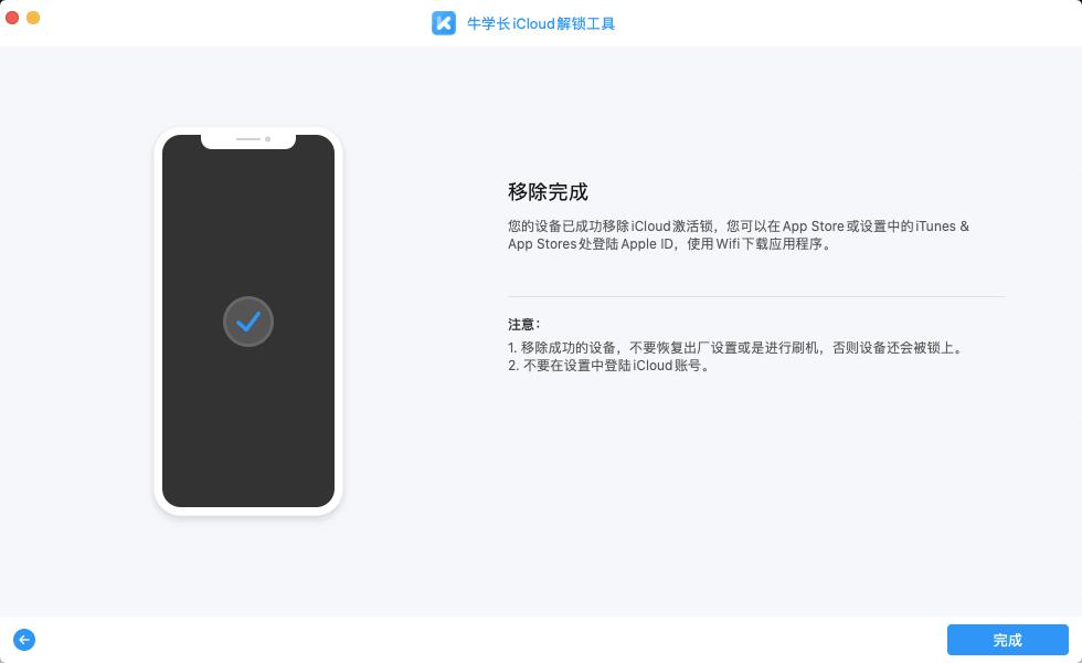 成功删除iCloud激活锁