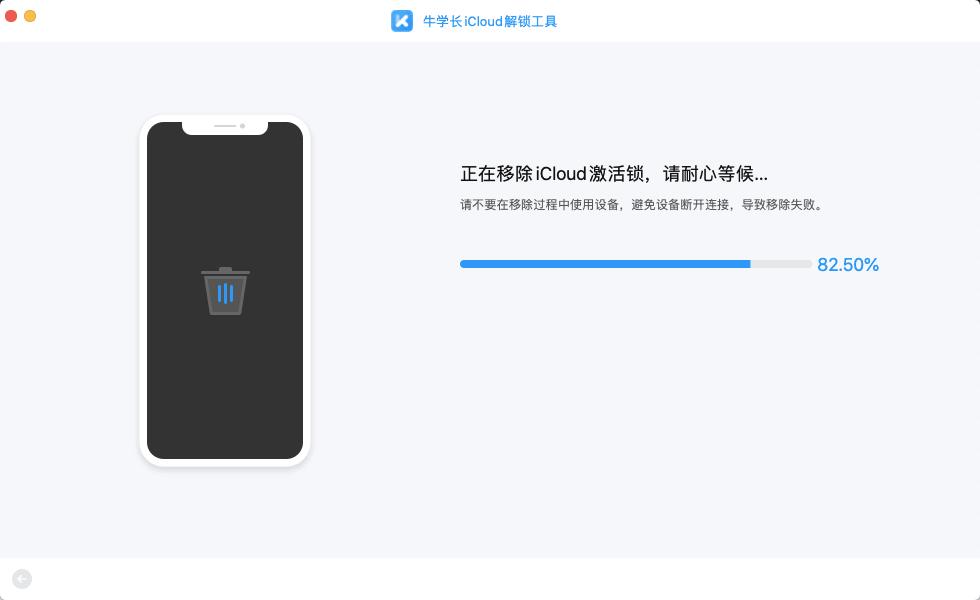 删除iCloud